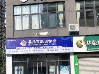 易托宝培训学校(南塘校区)