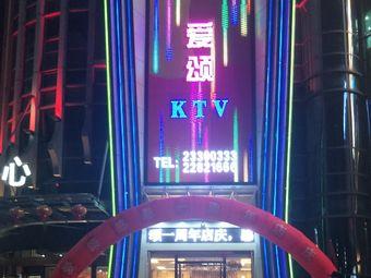 爱颂KTV