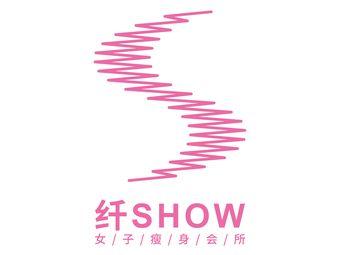纤SHOW女子运动会所(茂业店)