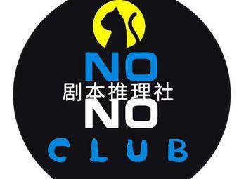 No no club剧本推理狼人杀