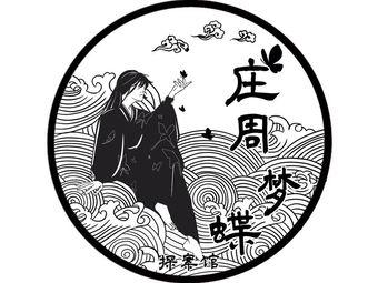 庄周梦蝶探案馆