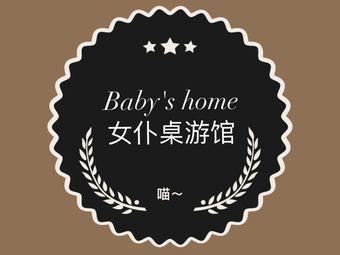 Baby's home·女仆桌游馆