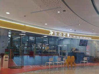 乐动芒果成长运动中心(汇金店)