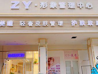 ZY形象管理中心