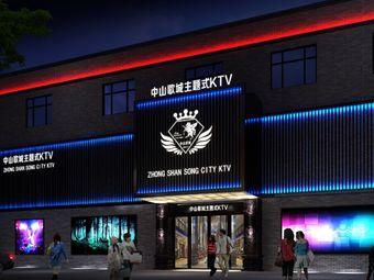 中山歌城KTV(中山大道店)