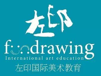Fundrawing左印国际英皇美术教育(三盛校区)