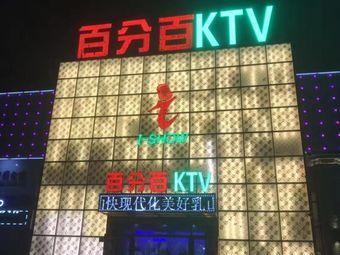 百分百KTV