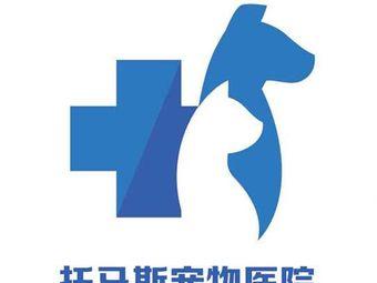 托马斯宠物医院(仙林国际店)
