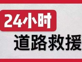 全重庆24小时汽车救援(南湖路店)