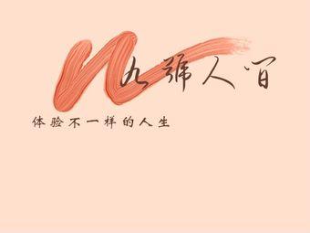 九号人间剧本杀推理社