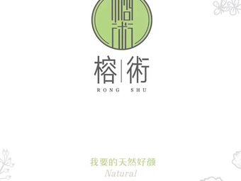 榕術·美舍(市南店)