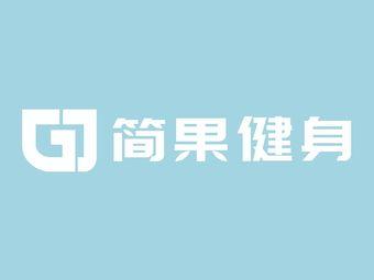 簡果健身(愛琴海店)
