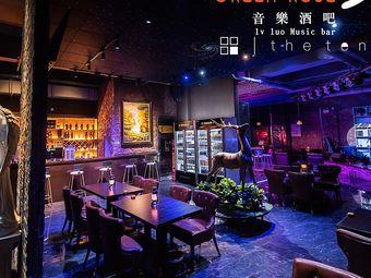 绿萝Ⅱ音乐主题酒吧
