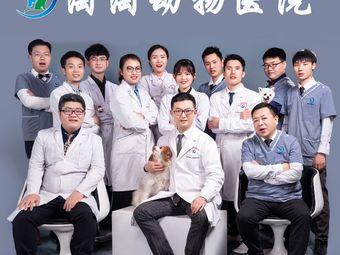 淘淘动物医院(春城慧谷诊疗中心)