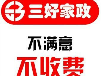 三好家政(桥西店)