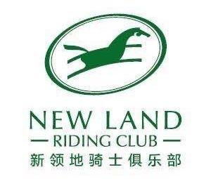 新领地骑士俱乐部