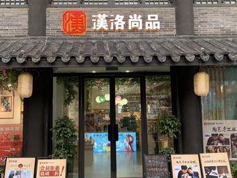 汉洛尚品陶艺体验馆