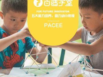Pacee百造(朝阳长楹天街店)
