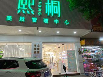 熙桐·美肤管理中心