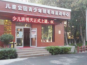 杨军羽毛球俱乐部(儿童公园馆)