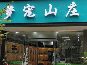 梦宠山庄·幼犬专售·苏州犬舍