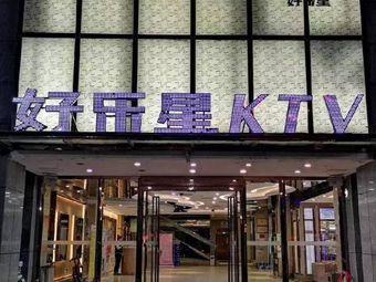 好乐星KTV(诸城店)