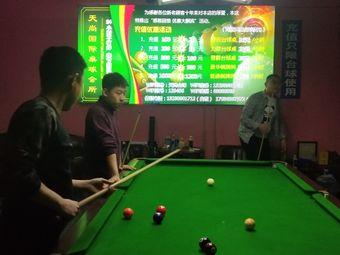 天尚国际桌球会所