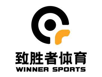致胜者体育青少年训练营(金正君庭店)