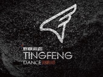 庭枫舞蹈培训