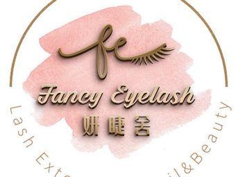 Fancy Lash专业美睫美甲(番禺万达店)