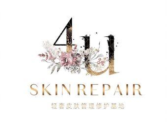 4U輕奢皮膚管理修護基地