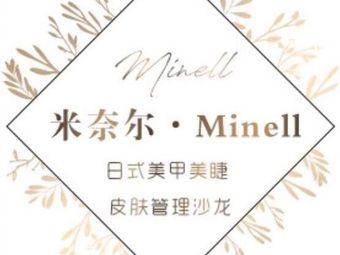 米奈爾·Minell日式美甲美睫皮膚管理中心