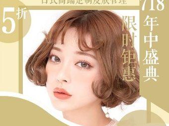 U·MI日式高端定制皮膚管理(萬達廣場店)