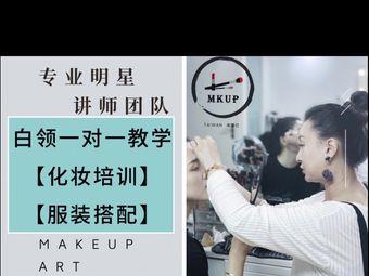 MKUP台湾美学社彩妆化妆教学