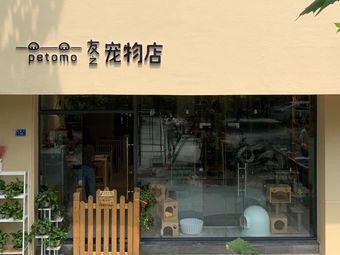 petomo友之宠物店(晶蓝半岛店)