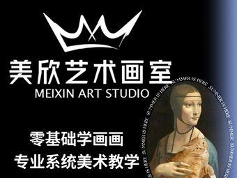 美欣艺术画室·中考及成人美术培训
