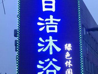 百洁沐浴(途虎民族路店)