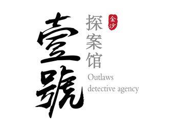 Outlaws·壹号探案馆·剧本杀(金沙店)