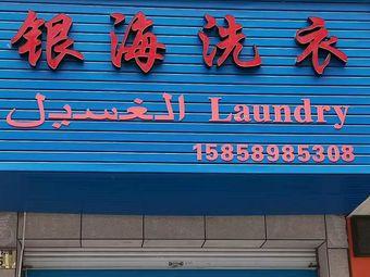 银海洗衣(银海路店)