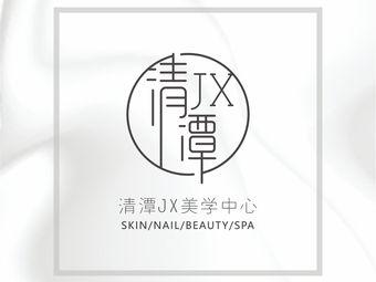 清潭JX皮肤管理中心(正弘城店)