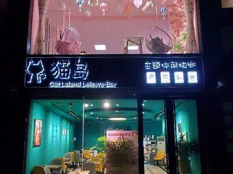猫岛主题休闲猫咖·撸猫茶馆