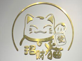 招财猫棋牌社