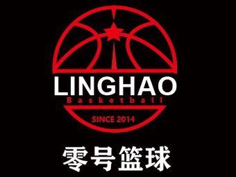 零号篮球培训(板桥新城金地体育店)