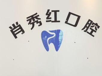 肖秀红口腔诊所
