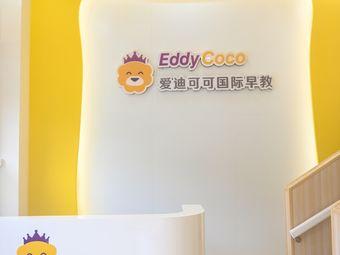 爱迪可可国际早教中心