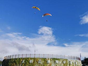 广西大明山滑翔伞基地