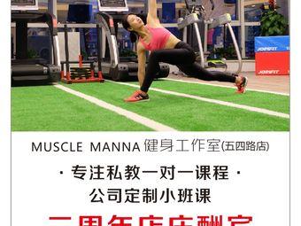 MUSCLE MANNA 健身工作室(五四路店)