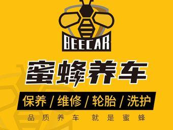 蜜蜂养车·严选店