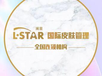 澜星·L STAR国际皮肤管理(中山店)