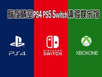 暗夜晴空ps4 ps5 Switch体验娱乐馆(碧沙岗店)
